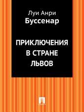 Приключения в стране львов (в переводе Е.Н.Киселева)