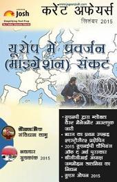 Current Affairs September 2015 eBook (Hindi): Jagran Josh