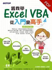 跟我學Excel VBA-從入門變高手(適用2016/2013)(電子書)