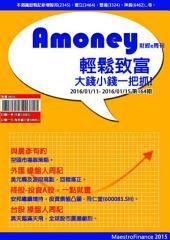 Amoney財經e周刊: 第164期