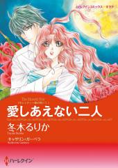 愛のない結婚 セレクトセット vol.2: ハーレクインコミックス