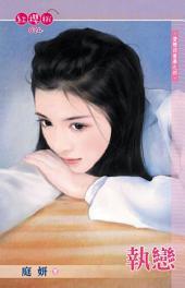 執戀~愛戀四重奏之四: 禾馬文化紅櫻桃系列024
