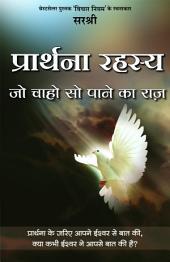 Prarthana Rahasya: Jo Chaho So Pane Ka Raaj