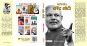 Commonman Narendra Modi