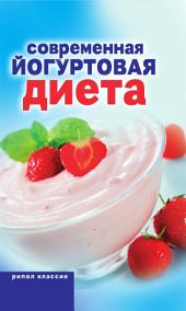 Современная йогуртовая диета: лег. способ сбросить вес с пользой для организма