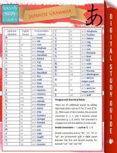 Japanese Grammar (Speedy Study Guides)