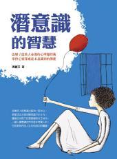 潛意識的智慧: 華志文化030