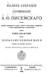 Полное собрание сочинений А. Ф.Писемскаго: Том 10