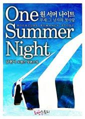 원 서머 나이트 (One summer night)