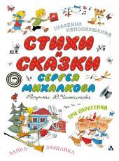 Стихи и сказки Сергея Михалкова
