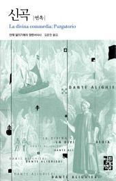신곡 (연옥): 열린책들 세계문학 094