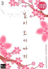 [BL] 봄이 오기까지 3권 (완결)