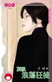 頂級浪蕩狂徒~黑暗繼承人之二: 禾馬文化紅櫻桃系列125