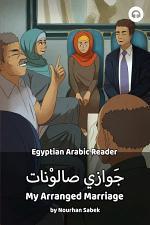 My Arranged Marriage: Egyptian Arabic Reader