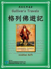 Gulliver's Travels (格列佛遊記)