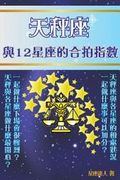 天秤座 part 3:與12星座的合拍指數