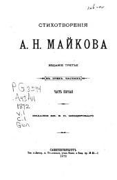 Стихотворенія А.Н. Майкова: в трех частях, Том 1