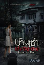 Haunt for rent บ้านเช่า เข้า-อยู่-ตาย