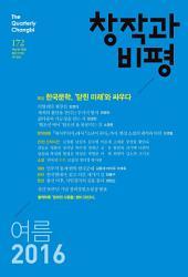 창작과비평 172호(2016년 여름)