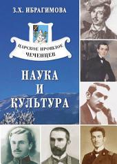 Царское прошлое чеченцев. Наука и культура