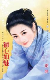 獅心如魅~驚天大盜之一: 禾馬文化珍愛系列179
