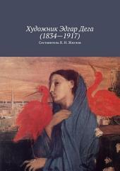 Художник Эдгар Дега (1834 – 1917)