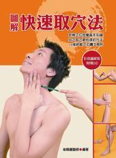 圖解快速取穴法(彩): 華志文化002
