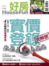 好房 House Fun 8月號/2013 (NO.4)實價登錄淪為炒作平台?