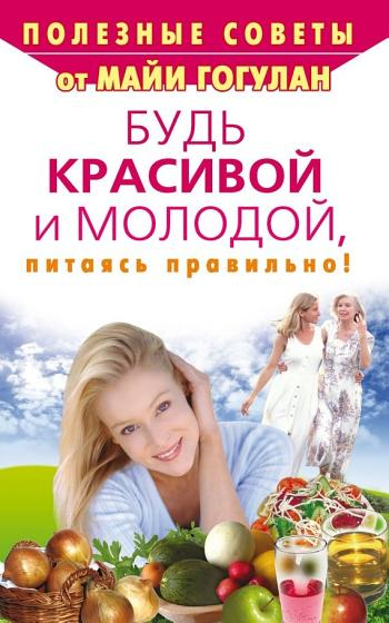 [PDF] FREE BOOK Будь красивой и молодой, питаясь правильно ...