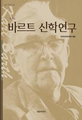 바르트 신학연구 제3집