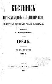 Vi͡estnik zapadnoĭ Rossīi: istoriko-litteraturnyĭ zhurnal, Том 1