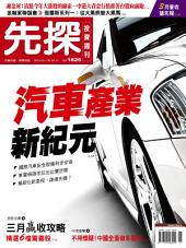 先探投資週刊1825期: Wealth Invest Weekly No.1825