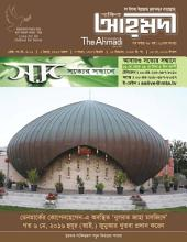 পাক্ষিক আহ্মদী - নব পর্যায় ৭৮বর্ষ । ২১তম সংখ্যা । ১৫ই মে, ২০১৬ইং | The Fortnightly Ahmadi - New Vol: 78 - Issue: 21 - Date: 15th May 2016