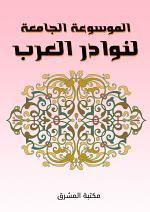 الموسوعة الجامعة لنوادر العرب