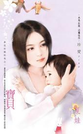 寶貝~都是你搞的鬼之二: 禾馬文化珍愛系列415