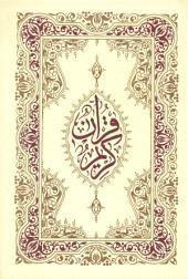 القرآن الكريم (خط مغربي - ملون)