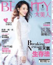 BEAUTY大美人NO.173 (2018年1月號)