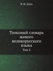 Толковый словарь живого великорусского языка