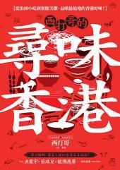 西打哥的尋味香港: 從街頭小吃到餐館美饌,品嚐最道地的香港好味!