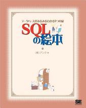 SQLの絵本 データベースがみるみるわかる9つの扉