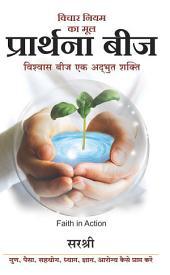 Vichar Niyam Ka Mool - Prarthana Beej: Vishwas Beej Ek Adbhut Shakti - Faith in Action