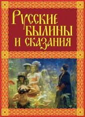 Русские былины и сказания