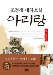 아리랑 청소년판 11 : 조정래 대하 소설