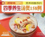 营养师推荐的四季养生汤煲158例(读酷高清插图版)