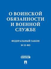 """ФЗ РФ """"О воинской обязанности и военной службе"""""""