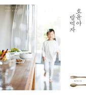 호윤아 밥 먹자 : 사랑을 담은 밥상, 엄마의 레시피