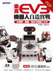 樂高EV3機器人自造實戰|從原理、組裝、程式到控制全攻略(電子書)