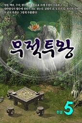 무적투왕 5 완결