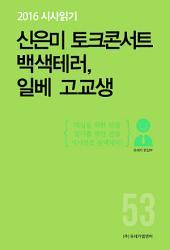 신은미 토크콘서트 백색테러, 일베 고교생: 2016 시사읽기_53