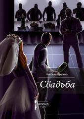 Свадьба: Сборник рассказов